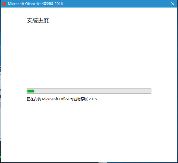 office 2016下载安装