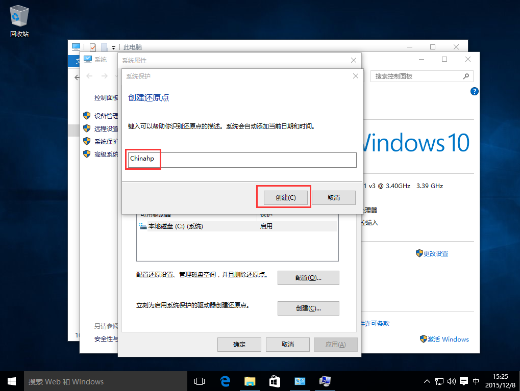 Windows 10 创建还原点与使用还原点