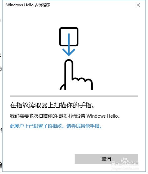 Windows 10 指纹设置