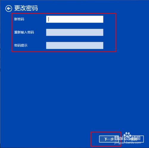 win10如何修改电脑密码